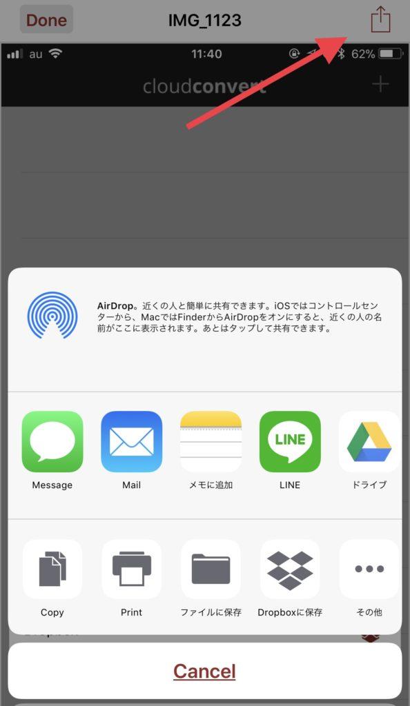 pdf iphone 保存 画像
