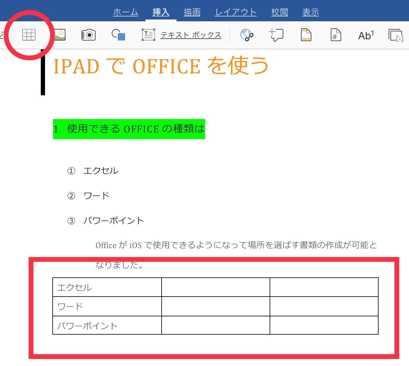 【 iPad × Word 】iPadでワードを使う方法解説します! | KUNYOTSU log