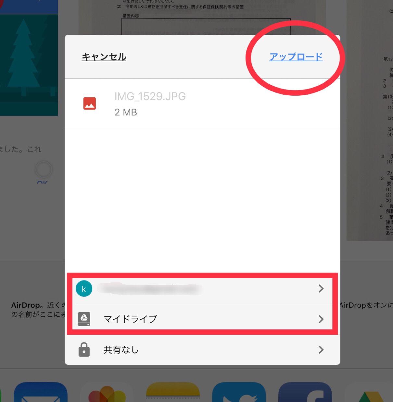 google ドライブ 文字 化け