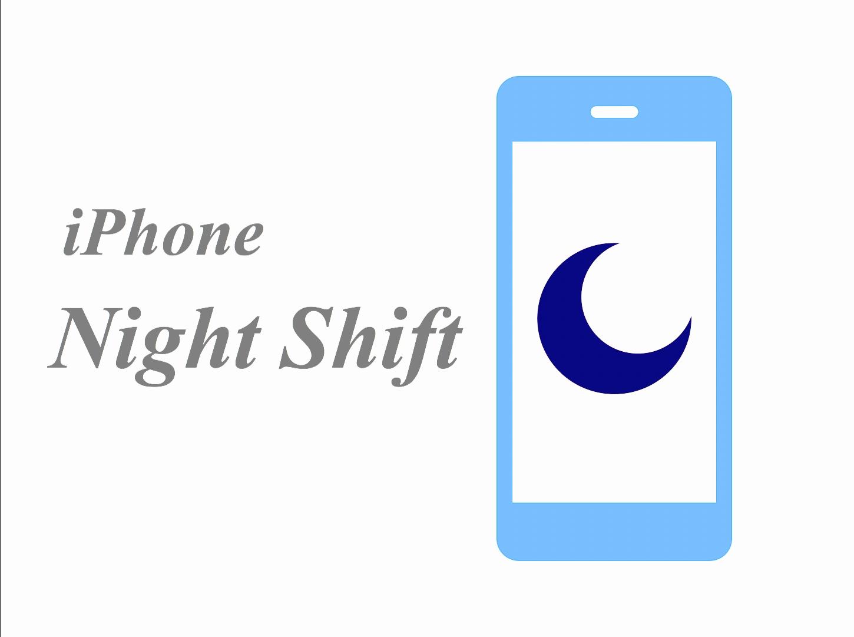 カット ライト iphone 設定 ブルー